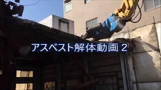 アスベスト解体リアル動画2