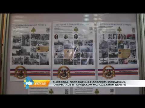 Новости Псков 07.09.2016 # Выставка, посвященная доблести пожарных открылась в ГМЦ