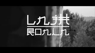 LNJH - RONIN prod. VI3E (Official Video)