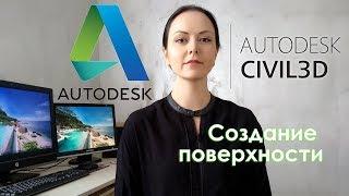 Autodesk Civil 3D. КАК СОЗДАТЬ ПОВЕРХНОСТЬ ПО ТЛО