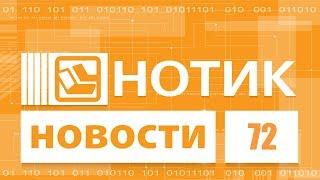 Нотик Новости - HTC U12+, Razer Blade, новинки от Acer, а я уехал в Детройт