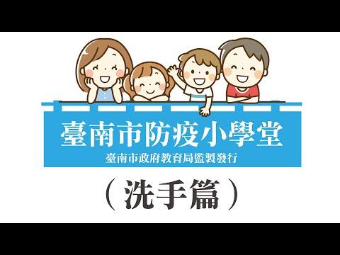 臺南市防疫小學堂--洗手篇0213
