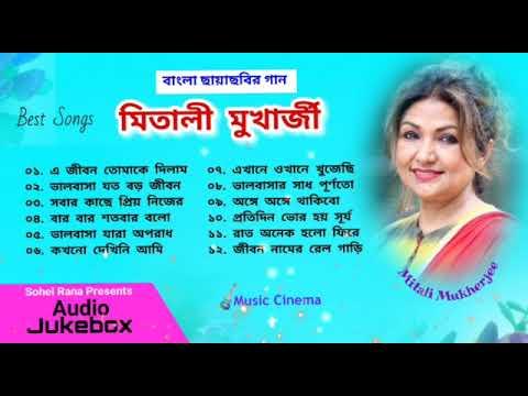 Best of Mitali Mukherjee   মিতালী মুখার্জি   Audio  Jukebox   বাংলা ছায়াছবির গান
