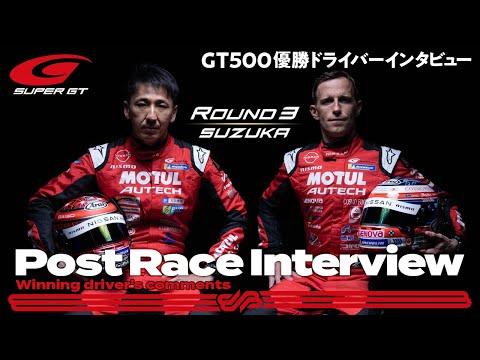 GT500優勝の23号車 MOTUL AUTECH GT-R 松田次生/ロニー・クインタレッリのインタビュー動画 スーパーGT 第3戦鈴鹿(鈴鹿サーキット)