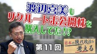 第11回 渡辺喜美もリクルート未公開株を購入してた!?