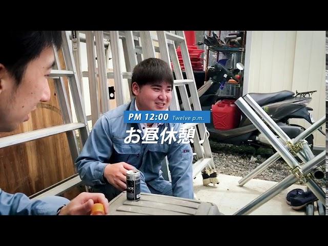 【明輝社】新卒採用にむけたPR動画①先輩社員に1日密着してみました。
