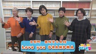 楽しくおしゃべりしながら生活雑貨を作ろう「Love you GRANDMA」西桜谷公民館
