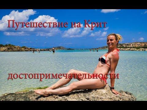 Достопримечательности Крита!