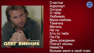 Олег Винник - Счастье | ШАНСОН