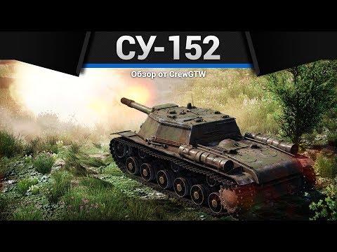 СУ-152 ЛОВИ ПОЛЕНО в War Thunder