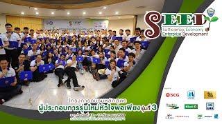 โครงการอบรมผู้ประกอบการรุ่นใหม่ฯ รุ่นที่ 3 (SEED 3) วันที่ 15 กันยายน 2560
