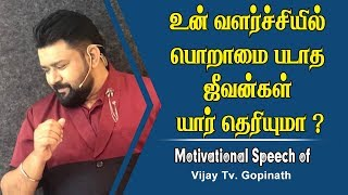 உன் வளர்ச்சியில் பொறாமை படாத ஜீவன்கள் யார் தெரியுமா ? | Vijay Tv  Gopinath Motivational Speech