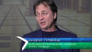 Харків'ян запрошують на романтичний балет