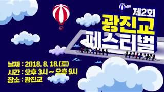 제2회 광진교 페스티벌 홍보영상