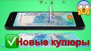 Новые купюры 200 и 2000 рублей . Банкнота 2000 рублей