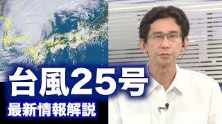 台風25号韓国に上陸・日本では暴風と気温上昇に注意/ウェザーニュース専門解説