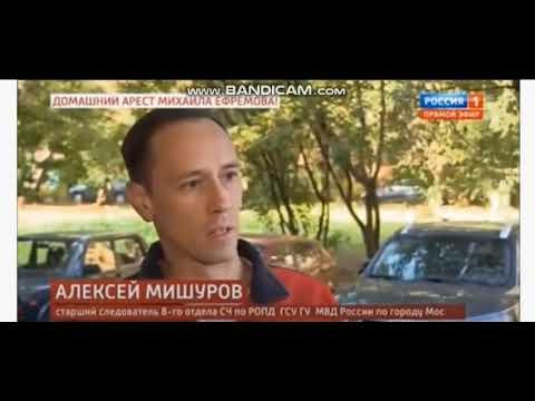 СЛЕДОВАТЕЛЬ МИШУРОВ ПО ДЕЛУ ЕФРЕМОВА ФАБРИКУЕТ ДЕЛА ПО ДТП НЕ В ПЕРВЫЙ РАЗ!!!РАЗОБЛАЧЕНИЕ МИШУРОВА!!