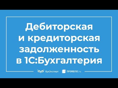 Дебиторская и кредиторская задолженность в 1С 8.3 Бухгалтерия