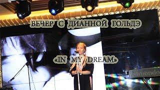 Вероника Коваленко. Вечер с Дианной Гольдэ. In my dream
