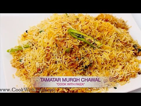 TAMATAR MURGH CHAWAL – ٹماٹر مرغ چاول  – टमाटर मुर्ग़ चावल  *COOK WITH FAIZA*
