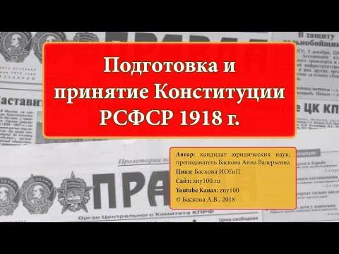 ИОГиП - Подготовка и принятие Конституции РСФСР 1918 г. ZNY100