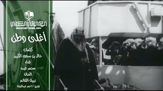 اغنية || أغلى وطن || غناء محمد عبده || كلمات خالد بن سعود الكبير تحميل MP3