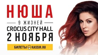 Нюша / NYUSHA 2 ноября, Crocus City Hall. Новое шоу – 9 жизней.