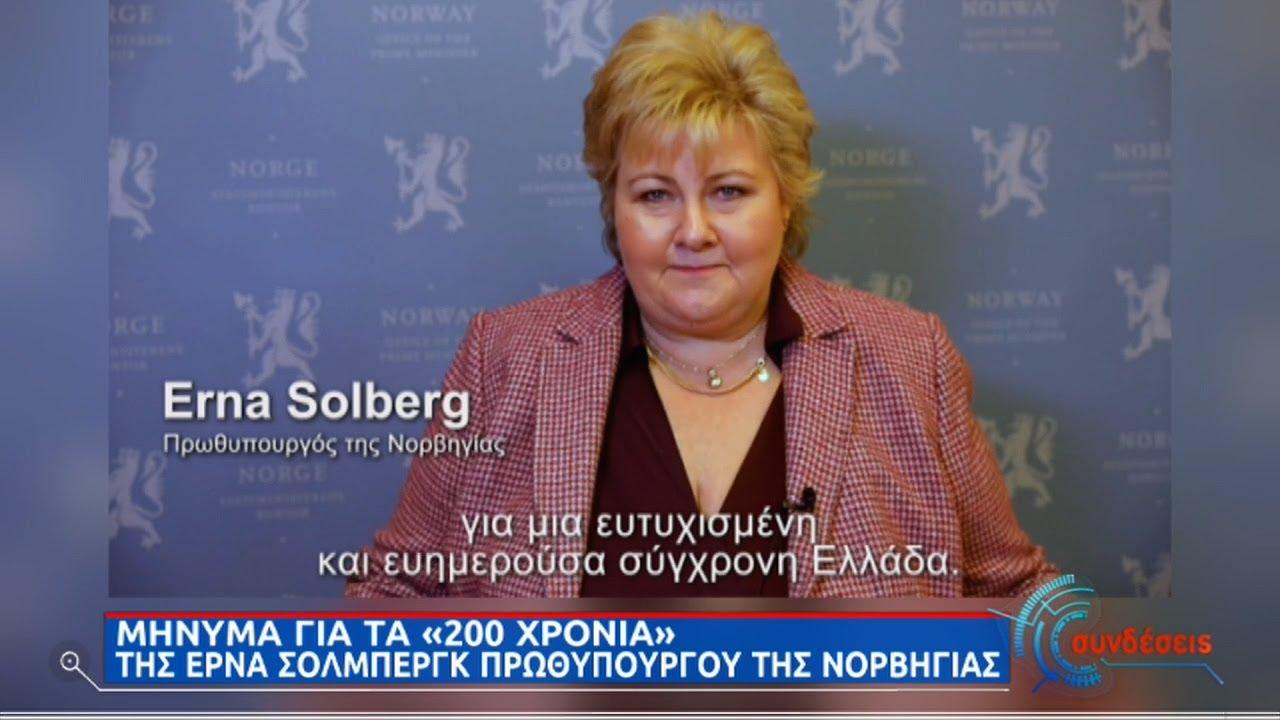 Το μήνυμα του προέδρου της Μάλτα για την επέτειο του 1821 | 25/03/2021 | ΕΡΤ
