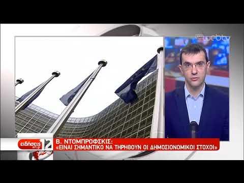 Ντομπρόφσκις: Είναι σημαντικό να τηρηθούν οι δημοσιονομικοί στόχοι.   17/04/19   ΕΡΤ