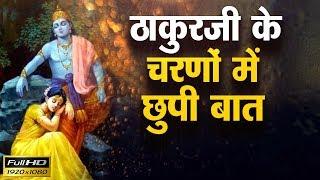 ठाकुरजी के चरणों में छुपी बात Pujya Shri Pundrik Goswami Ji
