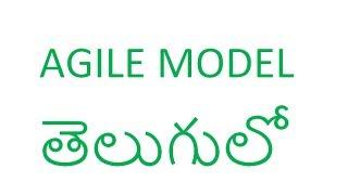 What is Agile Model Explained in Telugu BY  SUPRIYA BARU || TESTING IN TELUGU ||