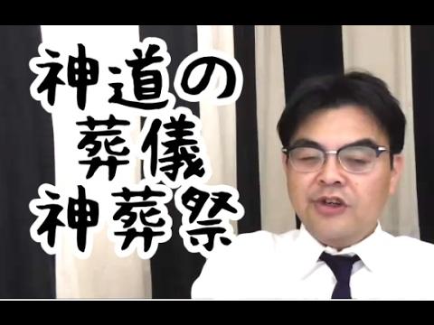 第244回「神道のお葬式・神葬祭について」葬儀・葬式ch
