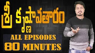 SRI KRISHNAVATARAM Compilation | Facts About Lord SRI KRISHNA | Vikram Aditya Latest Videos | EP#112