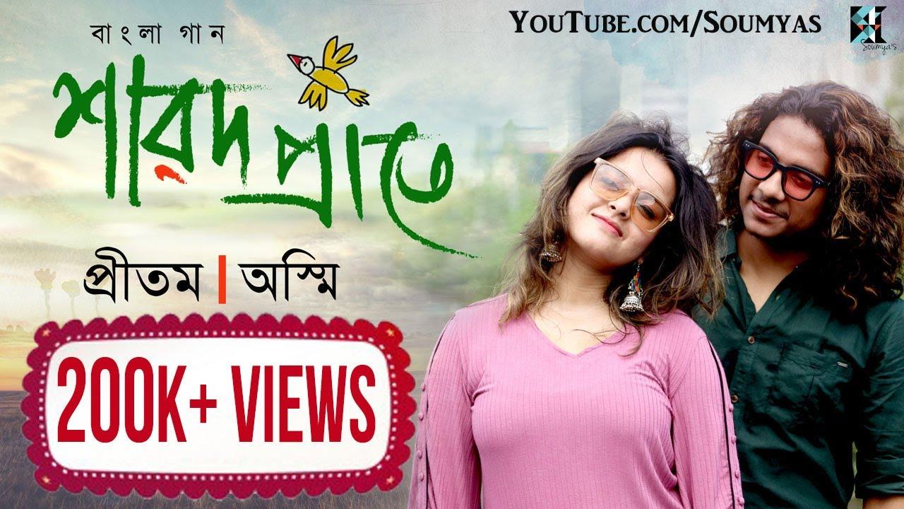 Sharod Prate Lyrics (শারদ প্রাতে) - Durga Puja Song | Ashmi | Pritam Lyrics