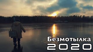 Зимняя рыбалка на новый год