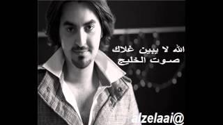 محمد الزيلعي _ الله لايبين غلاك _ صوت الخليج تحميل MP3