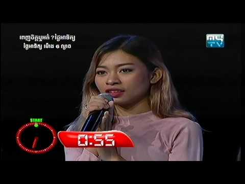 MYTV, Like It Or Not, Penh Chet Ort Sunday, 05 February 2017, Part 02, Funny Show