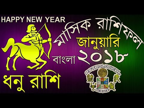 Sagittarius 2018 January  Monthly Horoscope In Bengali |Dhanu Rashi January 2018 Rashifal