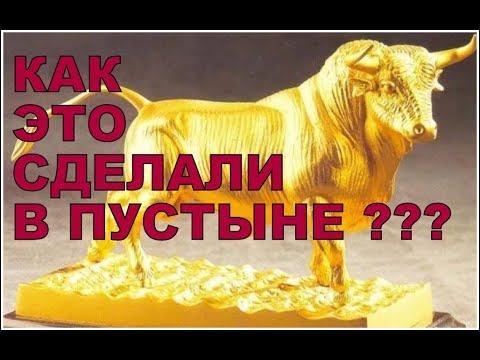 Феномен золотого тельца/ тайна библии/Смотри и удивляйся!