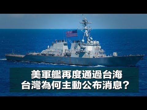 台北看天下|黄清龙:美军舰再度通过台海,为何台湾主动公布消息? 重大事件接踵而至,十一月亚太地区超恐怖的!(20181023)