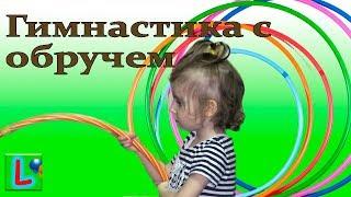 МОЯ ГИМНАСТИКА ЗАНЯТИЕ С ОБРУЧЕМ ДЛЯ ДЕТЕЙ MY GYMNASTICS WORKING WITH A HOOP FOR KIDS