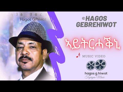 Hagos Gebrehiwot--ኣይትርሓቕኒ--Aytrhakni-Tigrigna Music Video