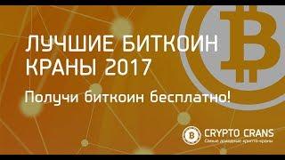 Лучшие биткоин краны 2017. Советую посмотреть!!!