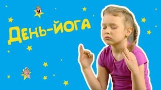 """Пермь  12 сезон """"День-йога"""""""