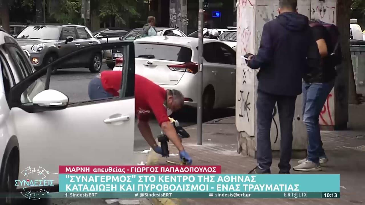 Ένας τραυματίας από πυροβολισμούς στο κέντρο της Αθήνας   8/10/21   ΕΡΤ