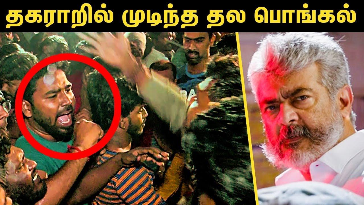 கொடுமையான கொண்டாட்டம் தேவையா ? | Clash between Ajith & Rajini Fans | Viswasam vs Petta