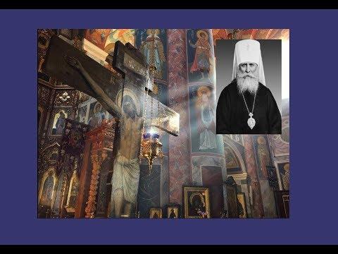 """Молитва Господня""  Митрополит Вениамин (Федченков)(Аудио)"