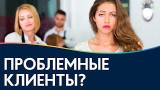 СОВЕТЫ по работе с проблемным клиентом / Недовольный клиент / Сложный клиент / Жадный клиент