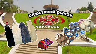 Черкесск, шерстяной рынок, зелёный остров
