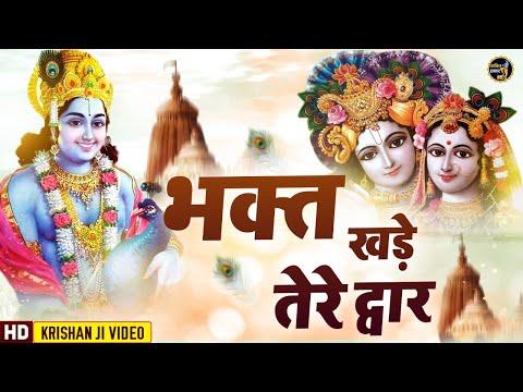 bhakat khade tere dwar arji le kar ke